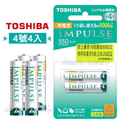 日本製 東芝 IMPULSE 輕量版 低自放4號充電電池TNH-4LE(4顆入)