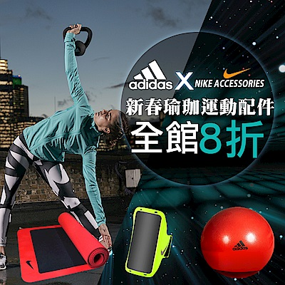 Nike Adidas 聯合好康8折