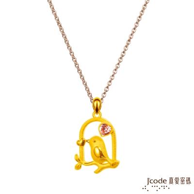 J code真愛密碼金飾 訴說愛情黃金/玫瑰金白鋼項鍊