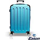 YC Eason 西雅圖28吋海關鎖款ABS行李箱 藍綠