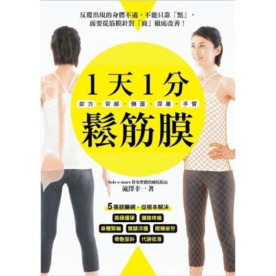 1天1分鬆筋膜:前方・背部・側面・深層・手臂