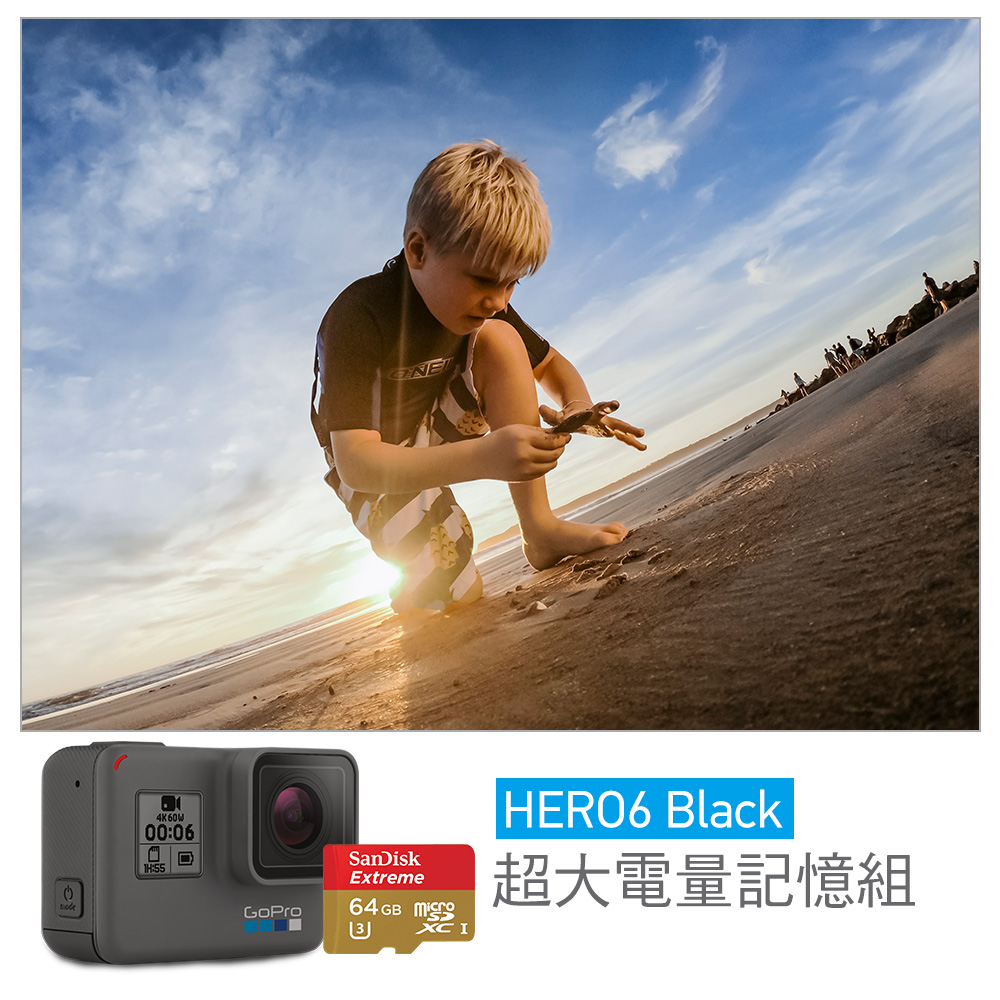 GoPro-HERO6 Black 運動攝影機超大電量記憶組
