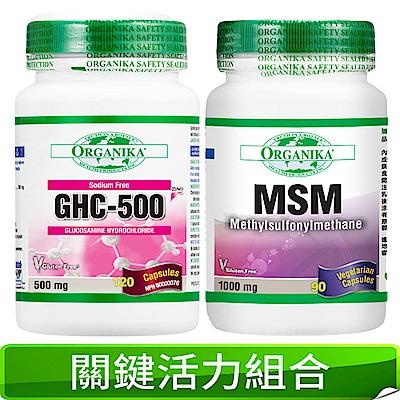Organika優格康-關鍵活力組合(無鈉葡萄糖胺*1+MSM*1)