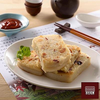 淡水紅樓中餐廳 金磚蘿蔔糕(原味)900g/入