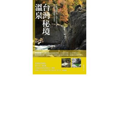 台灣秘境溫泉:跨越山林野溪、漫步古道小徑, 45 條泡湯路線完全探索