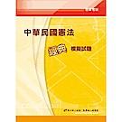 中華民國憲法經典模擬試題(4版)