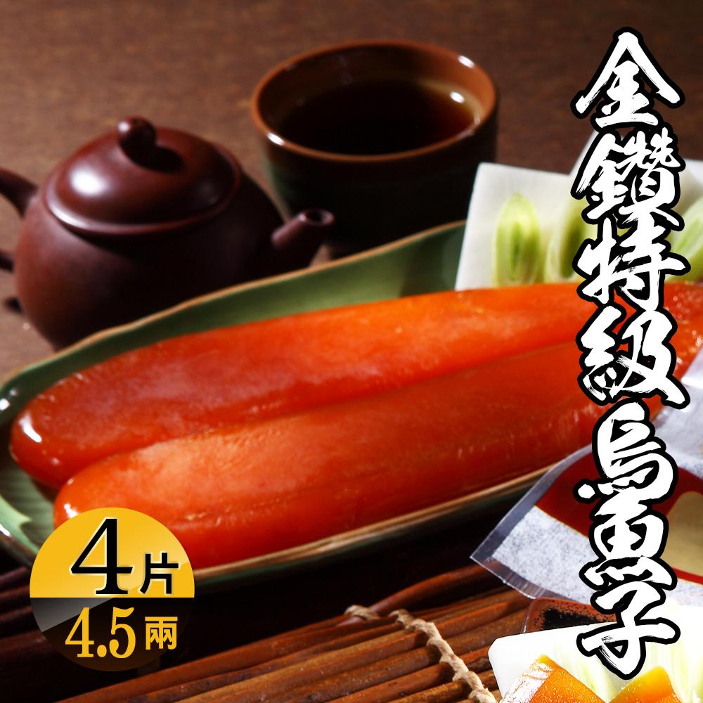 【海鮮王】金鑽特級烏魚子*4片組(4.5兩±5%片)