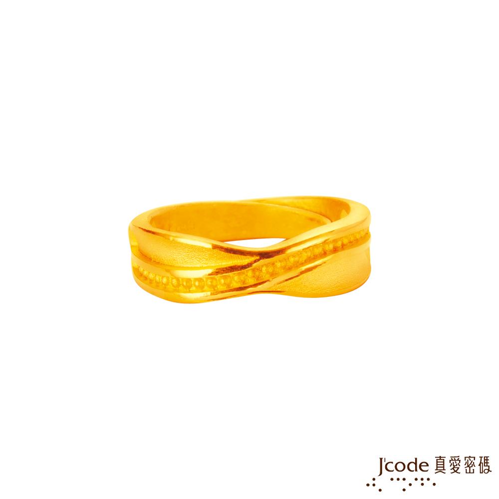 J'code真愛密碼 細水長流黃金男戒指