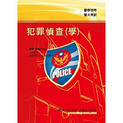 犯罪偵查(學)(13版)