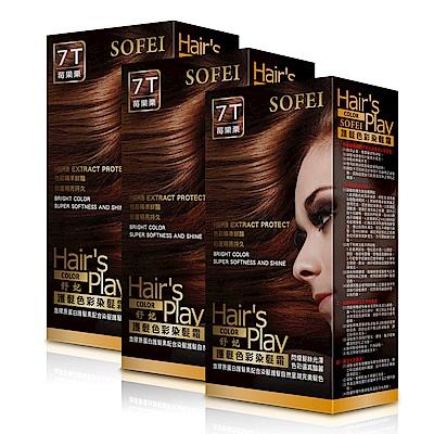 舒妃SOFEI 膠原蛋白添加Hairs Play護髮色彩染髮霜(7T莓果栗)3入組