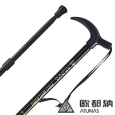 【ATUNAS 歐都納】拐杖型四節登山杖(NSA101E黑/登山健行/輔助行走配件)