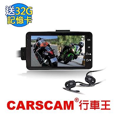 CARSCAM行車王-CR09-機車分離式雙鏡頭