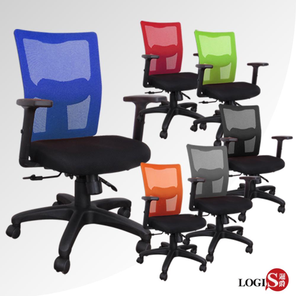 邏爵家具 雙煋護腰式電腦椅 辦公椅 主管椅