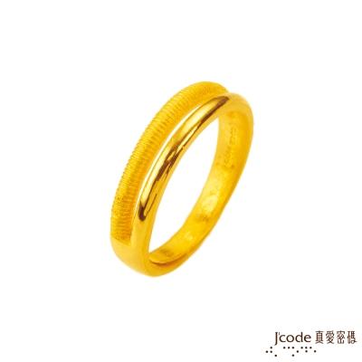 J'code真愛密碼 幸福約定黃金女戒指