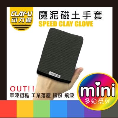 可力優 mini 磁土手套【灰色】