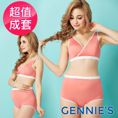 Gennies專櫃-休閒舒適內衣褲成套組-桃色(EA94+EB54)