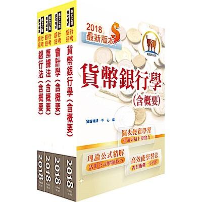 107年【最新版本】彰化銀行(一般行員)套書(贈題庫網帳號、雲端課程)