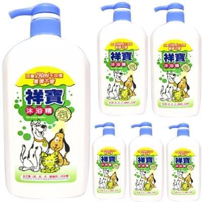 祥寶 寵物沐浴精 1000ml 6瓶 全犬種 成 幼 犬 貓適用