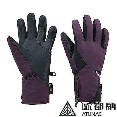 【ATUNAS 歐都納】女款防水防風透氣GORE-TEX保暖觸控手套A-A1738W紫