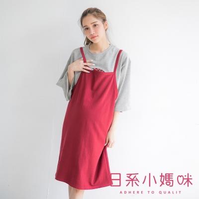 日系小媽咪孕婦裝-韓製孕婦裝-寬鬆感素色吊帶洋裝-共四色