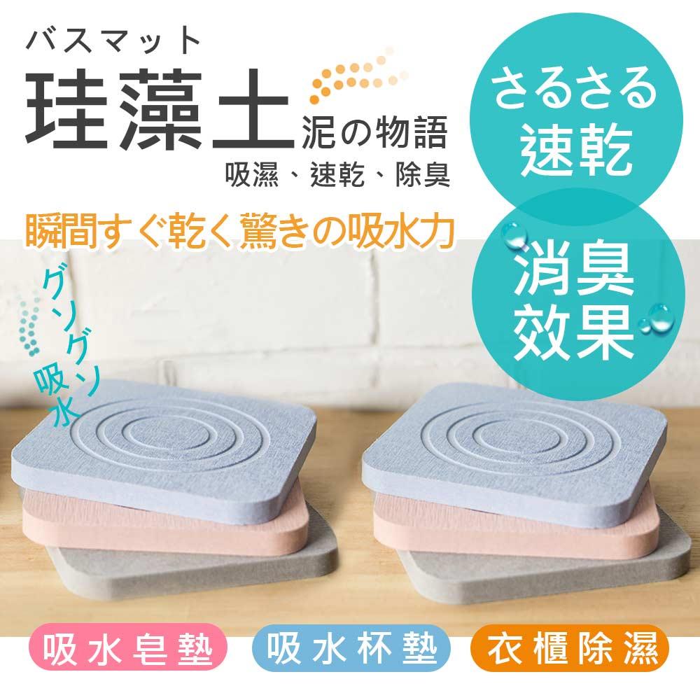 (4入組)泥之物語 天然珪藻土吸水方型杯墊/皂墊(HM-608)