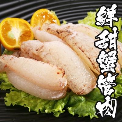 海鮮王 特選鮮甜蟹管肉 *5包組(150g±10%/包)