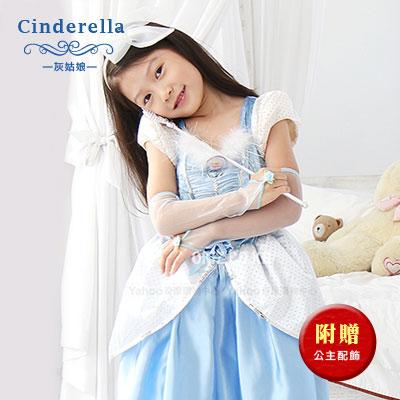 公主禮服-灰姑娘豪華版