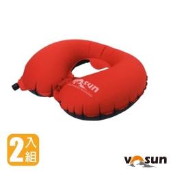 【VOSUN】台灣製 超輕便攜充氣U型枕.護頸枕.午睡枕.彈力枕/豔陽紅(2入)