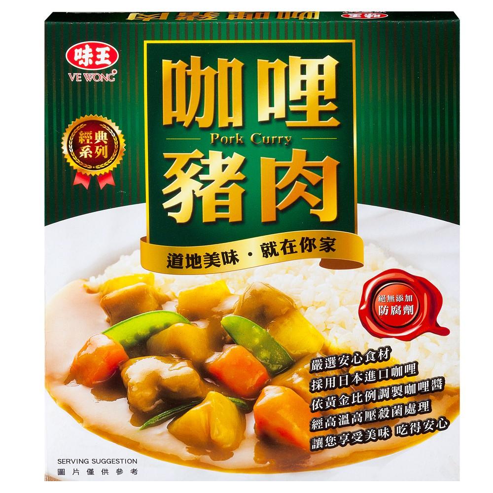 味王 咖哩豬肉調理包(200g)