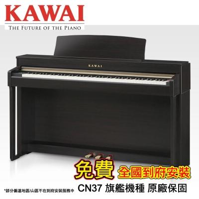 KAWAI CN37 88鍵旗艦機數位電鋼琴 玫瑰木色款