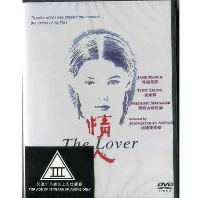 情人 The Lover  DVD