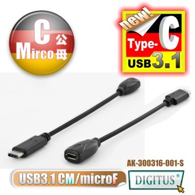 曜兆DIGITUS USB3.1 Type-C 轉 Micro USB傳輸線(公對母)-1