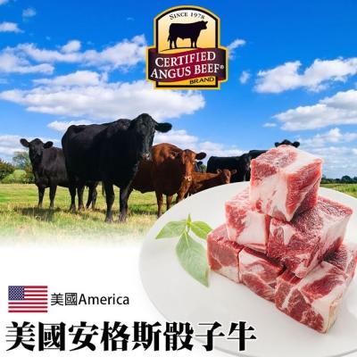 馬姐漁舖 美國安格斯背肩骰子牛4包組(250g±10%/包)