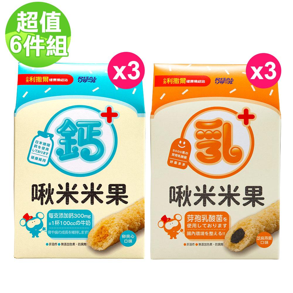 【小兒利撒爾】啾米米果綜合6盒組(鈣x3+乳酸菌x3) @ Y!購物