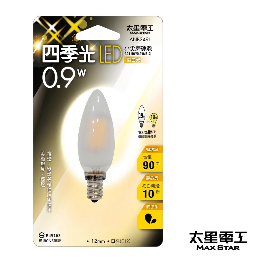 太星電工 四季光LED小尖磨砂泡E12/0.9W/暖白光 ANB249L