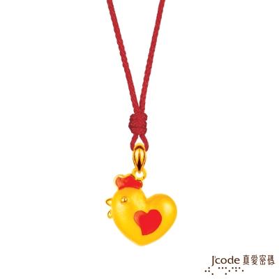 J'code真愛密碼 當紅炸子雞黃金墜子 送項鍊