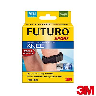 3M FUTURO 可調式髕骨加壓帶