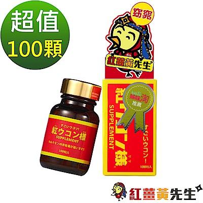 紅薑黃先生(100顆/瓶)