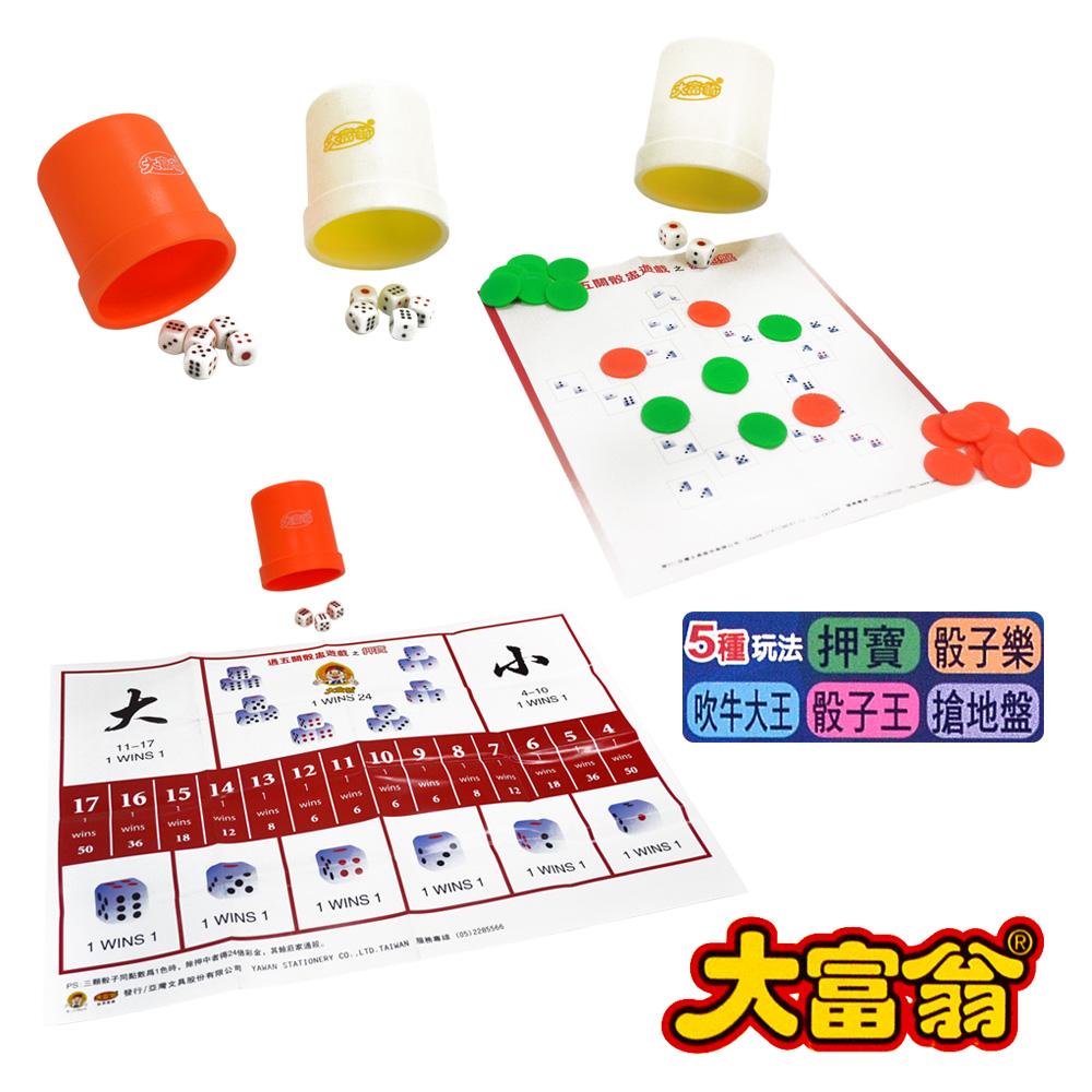 大富翁骰盅遊戲