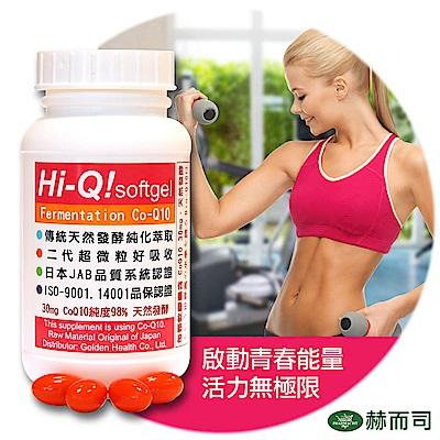 赫而司 日本Hi-Q二代超微粒天然發酵Q10軟膠囊(100顆/罐)