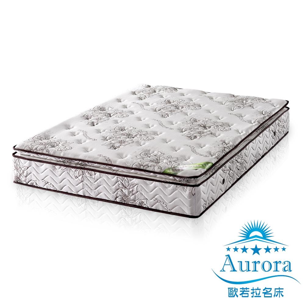 歐若拉 正三線乳膠涼爽舒柔布硬式獨立筒床墊-單人3尺