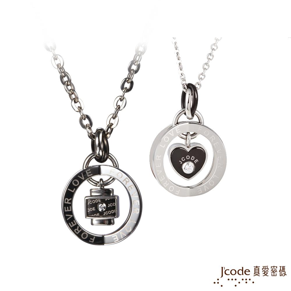 J'code真愛密碼 真愛零距離白鋼成對項鍊