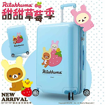 Rilakkuma 拉拉熊 甜甜草莓季 25吋PC超輕量行李箱