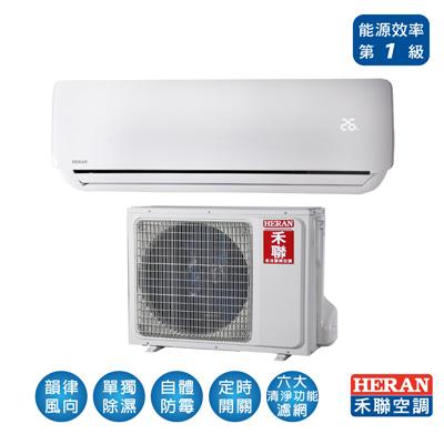 HERAN禾聯 10-13坪 變頻1對1冷專型(HI-G63/HO-G63)
