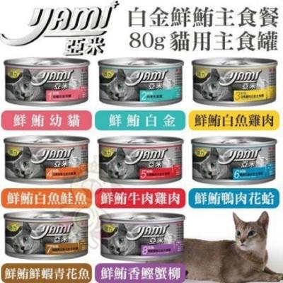 亞米Yami白金鮮鮪主食餐 80g (單罐)