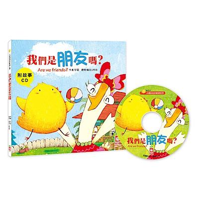 小雞妙妙的歡樂世界:我們是朋友嗎?(附故事CD)