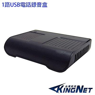 KINGNET USB電話錄音盒 1線一線一路 數位電話監聽器 密錄 家用電話錄音盒
