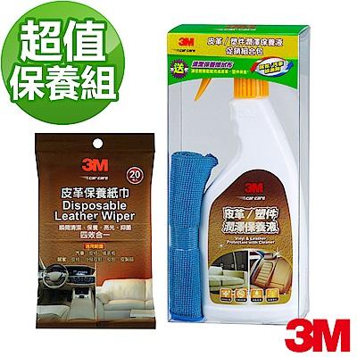 3M 超值皮革保養組(皮革、塑件保養乳液超值組合包+保養紙巾)