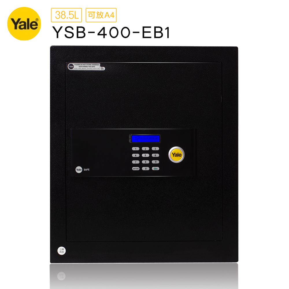 耶魯Yale 數位電子保險箱 文件型YSB-400-EB1