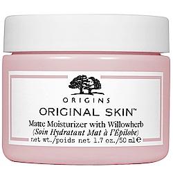 ORIGINS 品木宣言 天生麗質粉美肌超霧感水凝霜(50ml)